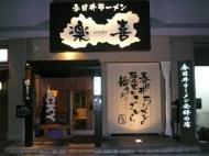 愛知県の楽喜