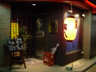 名古屋市中区の寅八 本店