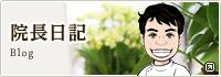 徳川整体院Blog