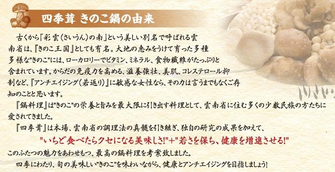 四季茸きのこ鍋の由来