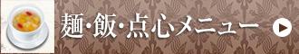 麺・飯・点心メニュー