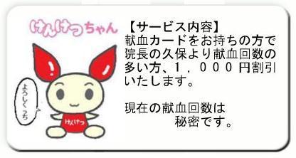 献血優遇店