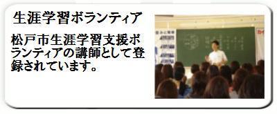 松戸市生涯学習支援ボランティア登録講師です