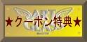 【お得★クーポン】