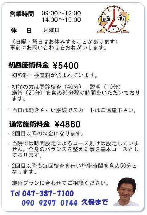 松戸市六実・六高台の久保健康整体院の料金