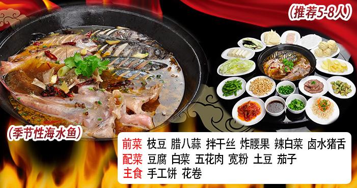 铁锅炖杂鱼