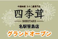 きのこ鍋専門店 四季茸 名駅笹島店