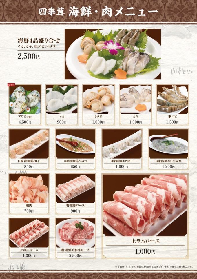 海鮮・肉メニュー