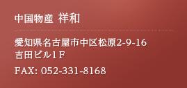中華販売 祥和