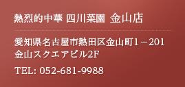熱烈的中華 四川菜園 金山店