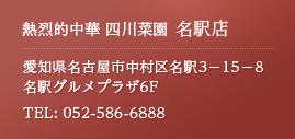 熱烈的中華 四川菜園 名駅店